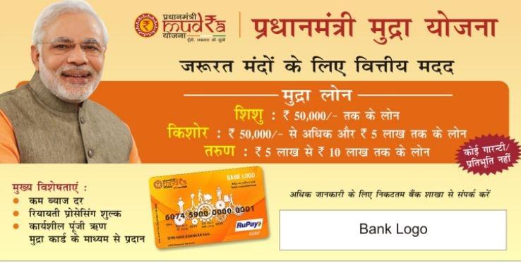 प्रधान मंत्री मुद्रा योजना, Pradhan Mantri Mudra Yojana