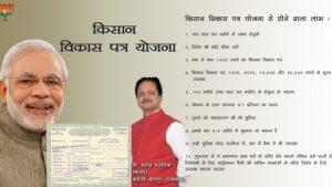Advantages of Kisan Vikas Patra