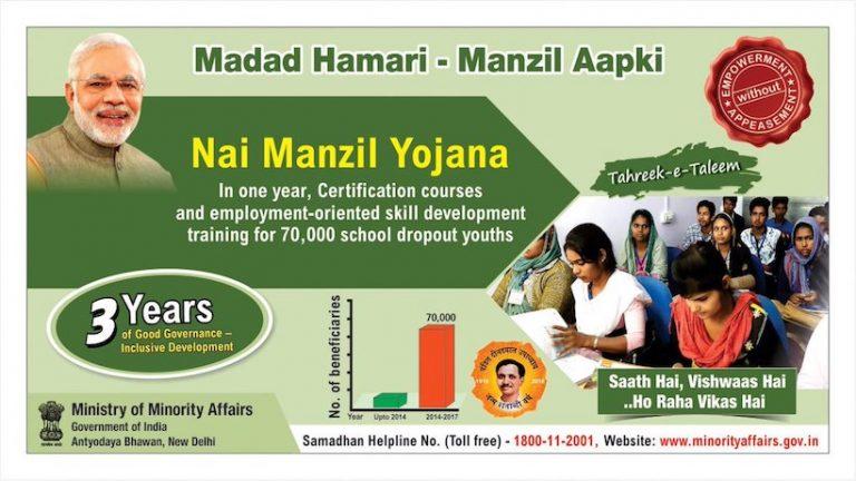 Pradhan Mantri Nai Manzil Yojana